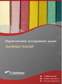 Рынок льняных тканей в России 2015-2021 гг. Цифры, тенденции, прогноз.