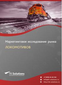 Российский рынок локомотивов за 2016-2021 гг. Прогноз до 2025 г.
