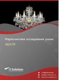 Российский рынок люстр за 2016-2021 гг. Прогноз до 2025 г.