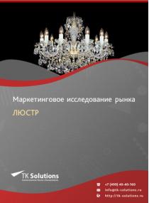 Рынок люстр в России 2015-2021 гг. Цифры, тенденции, прогноз.
