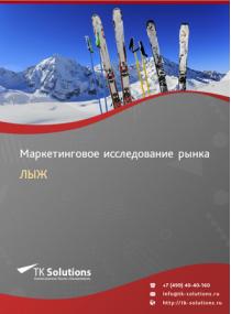 Российский рынок лыж за 2016-2021 гг. Прогноз до 2025 г.