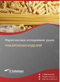 Рынок макаронных изделий в России 2015-2021 гг. Цифры, тенденции, прогноз.