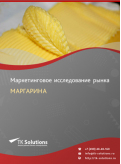 Российский рынок маргарина за 2016-2021 гг. Прогноз до 2025 г.