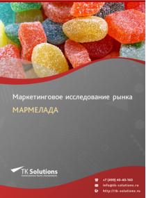 Рынок мармелада в России 2015-2021 гг. Цифры, тенденции, прогноз.