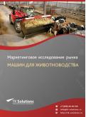 Российский рынок машин для животноводства за 2016-2021 гг. Прогноз до 2025 г.