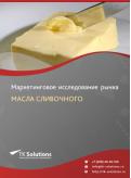 Российский рынок масла сливочного за 2016-2021 гг. Прогноз до 2025 г.