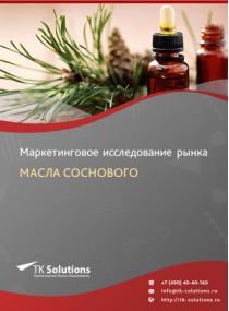 Рынок масла соснового в России 2015-2021 гг. Цифры, тенденции, прогноз.