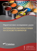 Рынок материалов лакокрасочных на основе полимеров в России 2015-2021 гг. Цифры, тенденции, прогноз.