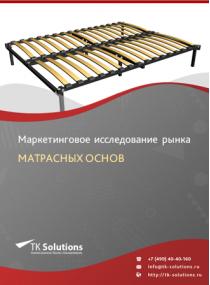 Рынок матрасных основ в России 2015-2021 гг. Цифры, тенденции, прогноз.