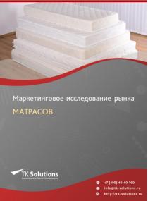 Российский рынок матрасов за 2016-2021 гг. Прогноз до 2025 г.