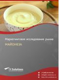Российский рынок майонеза за 2016-2021 гг. Прогноз до 2025 г.