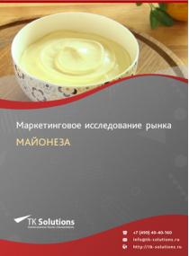 Российский рынок майонеза за 2016-2021 гг. Прогноз до 2025 г. (производство, импорт, экспорт, объем рынка и т.д.)