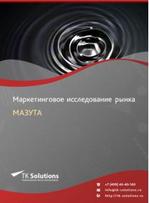 Российский рынок мазута за 2016-2021 гг. Прогноз до 2025 г.
