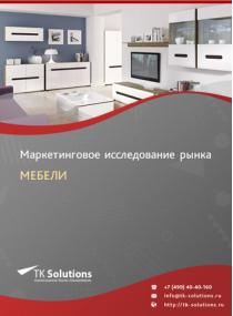 Российский рынок мебели за 2016-2021 гг. Прогноз до 2025 г.