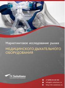 Рынок медицинского дыхательного оборудования в России 2015-2021 гг. Цифры, тенденции, прогноз.