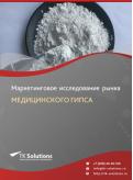 Российский рынок медицинского гипса за 2016-2021 гг. Прогноз до 2025 г.