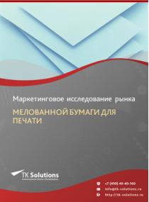 Рынок мелованной бумаги для печати в России 2015-2021 гг. Цифры, тенденции, прогноз.