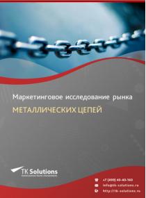 Рынок металлических цепей в России 2015-2021 гг. Цифры, тенденции, прогноз.