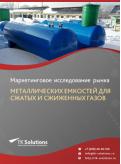 Российский рынок металлических емкостей для сжатых и сжиженных газов за 2016-2021 гг. Прогноз до 2025 г.
