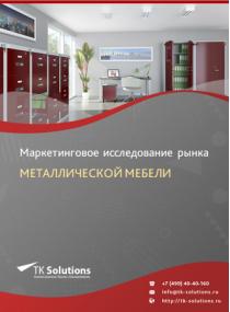 Рынок металлической мебели в России 2015-2021 гг. Цифры, тенденции, прогноз.