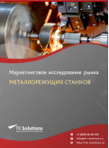 Российский рынок металлорежущих станков за 2016-2021 гг. Прогноз до 2025 г.