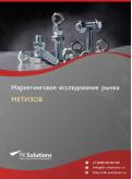 Рынок метизов (крепежных изделий) в России 2015-2021 гг. Цифры, тенденции, прогноз.