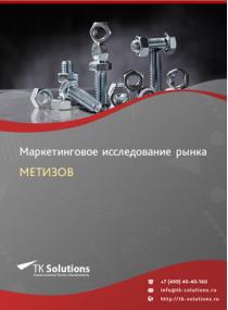 Российский рынок метизов (крепежных изделий) за 2016-2021 гг. Прогноз до 2025 г.