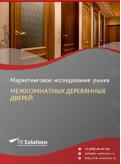 Российский рынок межкомнатных деревянных дверей за 2016-2021 гг. Прогноз до 2025 г.