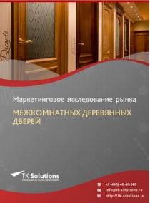 Рынок межкомнатных деревянных дверей в России 2015-2021 гг. Цифры, тенденции, прогноз.