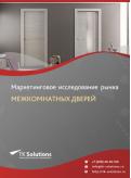 Российский рынок межкомнатных дверей за 2016-2021 гг. Прогноз до 2025 г.