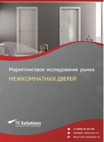 Рынок межкомнатных дверей в России 2015-2021 гг. Цифры, тенденции, прогноз.