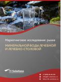 Рынок минеральной воды лечебной и лечебно-столовой в России 2015-2021 гг. Цифры, тенденции, прогноз.
