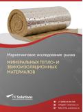Рынок минеральных тепло- и звукоизоляционных материалов в России 2015-2021 гг. Цифры, тенденции, прогноз.
