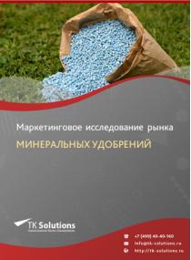 Российский рынок минеральных удобрений за 2016-2021 гг. Прогноз до 2025 г.