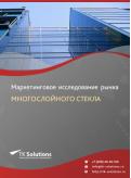 Российский рынок многослойного стекла (в т.ч. триплекса) за 2016-2021 гг. Прогноз до 2025 г.