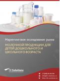 Российский рынок молочной продукции для детей дошкольного и школьного возраста за 2016-2021 гг. Прогноз до 2025 г.