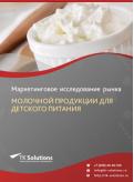 Российский рынок молочной продукции для детского питания за 2016-2021 гг. Прогноз до 2025 г.