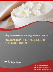 Рынок молочной продукции для детского питания в России 2015-2021 гг. Цифры, тенденции, прогноз.
