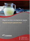Российский рынок молочной сыворотки за 2016-2021 гг. Прогноз до 2025 г.
