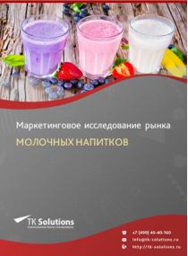 Рынок молочных напитков в России 2015-2021 гг. Цифры, тенденции, прогноз.