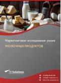 Российский рынок молочных продуктов за 2016-2021 гг. Прогноз до 2025 г.