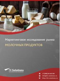Рынок молочных продуктов в России 2015-2021 гг. Цифры, тенденции, прогноз.