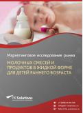Российский рынок молочных смесей и продуктов в жидкой форме для детей раннего возраста за 2016-2021 гг. Прогноз до 2025 г.