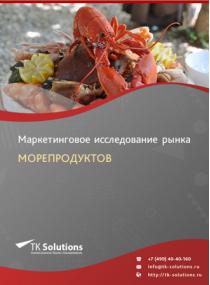 Рынок морепродуктов в России 2015-2021 гг. Цифры, тенденции, прогноз.