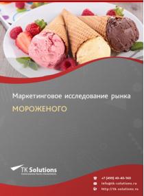 Рынок мороженого в России 2015-2021 гг. Цифры, тенденции, прогноз.
