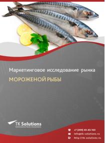Российский рынок мороженой рыбы за 2016-2021 гг. Прогноз до 2025 г.