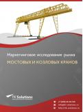 Рынок мостовых и козловых (полукозловых) кранов в России 2015-2021 гг. Цифры, тенденции, прогноз.