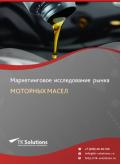 Рынок моторных масел в России 2015-2021 гг. Цифры, тенденции, прогноз.