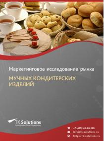 Рынок мучных кондитерских изделий в России 2015-2021 гг. Цифры, тенденции, прогноз.