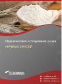 Российский рынок мучных смесей за 2016-2021 гг. Прогноз до 2025 г.